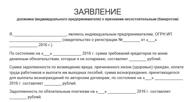 Заявление о банкротстве ИП