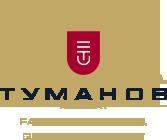 адвокат Туманов