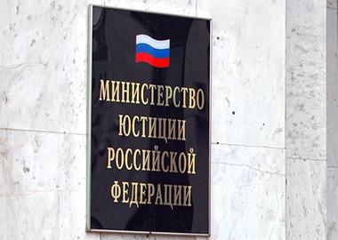 новости минюста россии