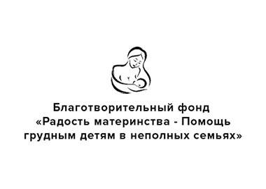 Фонд Радость материнства